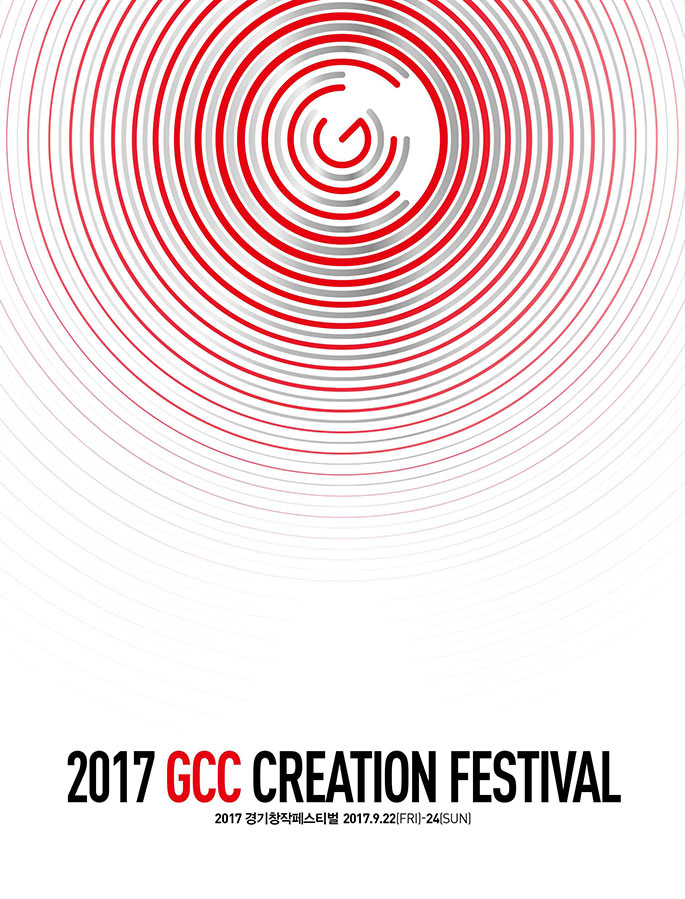 2017 GCC CREATION FESTIVAL